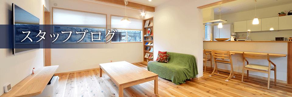 広島県広島市の注文住宅・新築戸建てを手がける工務店のBLUE GRID(ブルーグリッド)ブログ